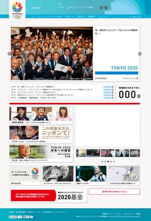 オリンピック招致委員会サイト