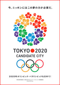 olympic2020